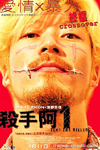 Poster Ichi the killer