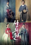 Poster The Royal Tailor