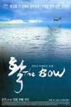 Poster El Arco (The Bow)